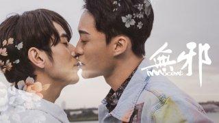 無邪 影集版 第4集 (終)預告 Trailer
