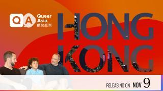 【Coming Soon】Queer Asia - Hong Kong: Episode 3 - Our Hong Kong