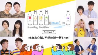 【Nov.15】Drinking Buddies Season 2 Episode 1 (6 in total)