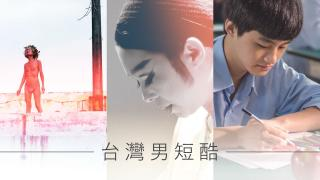 Men of Taiwan Queer Shorts: Vol. 1