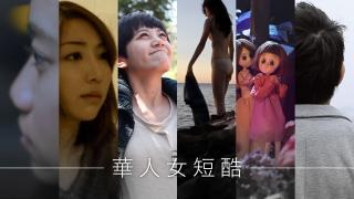 Women of Chinese Society Queer Shorts
