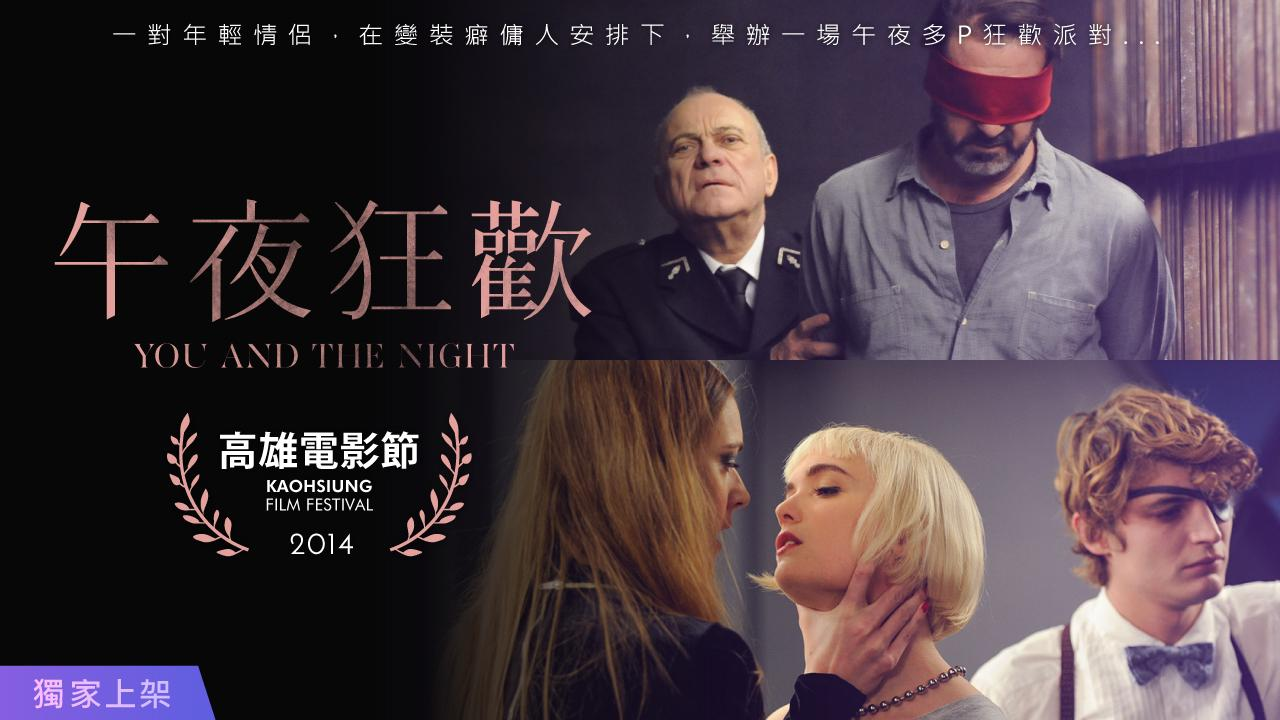 you-and-the-night-2013