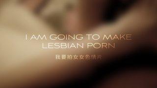 我要拍女女色情片预告 Trailer