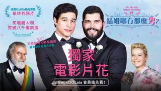 【Exclusive Featurette!】My Big Gay Italian Wedding