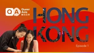 Queer Asia - Hong Kong: Episode 1 - Living Proud (4 in total)